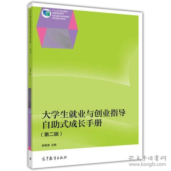 大学生就业与创业指导(第二版)(含手册)