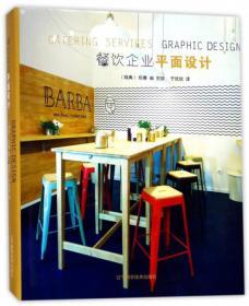 9787559101587-hs-餐饮企业平面设计
