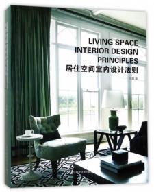 9787559101884-hs-居住空间室内设计法则