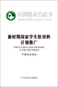 新时期国家学生饮用奶计划推广/中国奶业白皮书