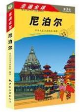走遍全球 尼泊尔(最新版)