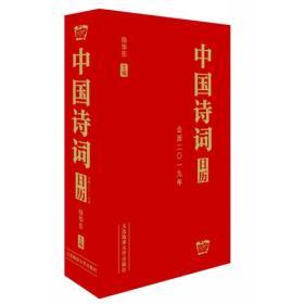 中国诗词日历(2019)