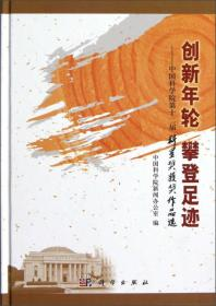 创新年轮攀登足迹:中国科学院第十二届科星奖获奖作品选