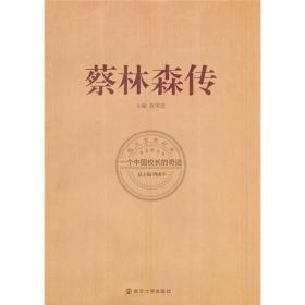 蔡林森传:一个中国校长的奇迹