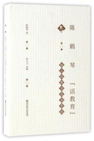 陈鹤琴活教育幼儿园教师实用手册