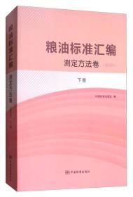 粮油标准汇编  测定方法卷(第四版)(下)