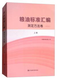 粮油标准汇编(测定方法卷 上 第4版)