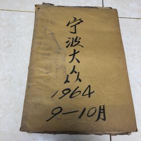 宁波大众1964年9月至10月馆藏合订本