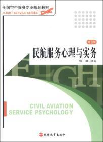 全国空中乘务专业规划教材:民航服务心理与实务(第3版)