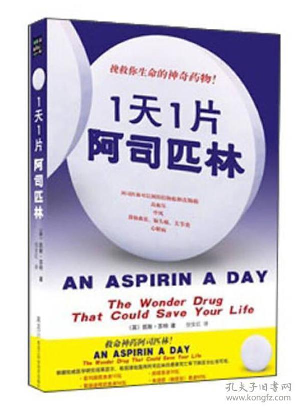 1天1片阿司匹林