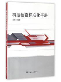 科技档案标准化手册