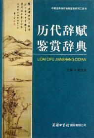 历代辞赋鉴赏辞典(精装全新未拆封)