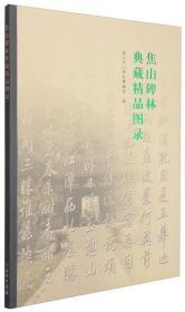 焦山碑林典藏精品图录