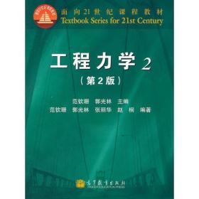 工程力学(2第2版面向21世纪课程教材)