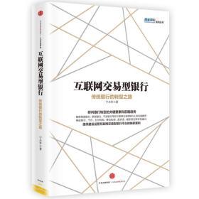 互联网交易型银行:传统银行的转型之路