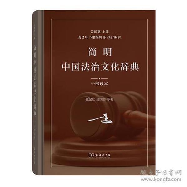 简明中国法治文化词典
