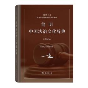简明中国法治文化辞典·干部读本(精装)