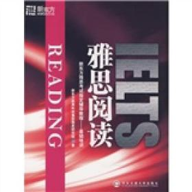 雅思阅读——新东方大愚英语学习丛书   西安交通大学出版社