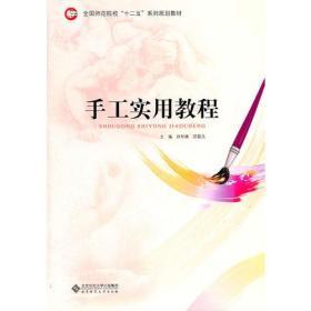 二手正版手工实用教程 孙华庚 北京师范大学出版社9787303134106ah