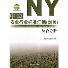 中国农业行业标准汇编(2018) 综合分册