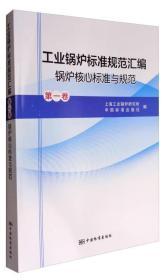 工业锅炉标准规范汇编 锅炉核心标准与规范(第1卷)