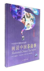 画说中国茶故事