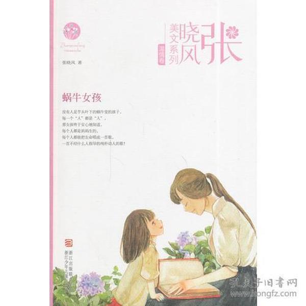 张晓风美文系列:蜗牛女孩(温情卷)