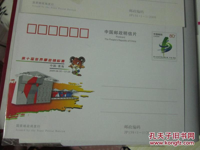 邮资明信片:  JP159(1-1)2009 《第十届世界攀岩锦标赛》》
