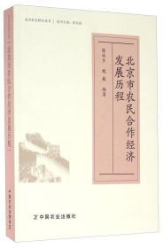 北京市农民合作经济发展历程