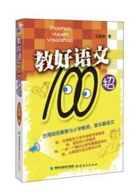 教好语文100招