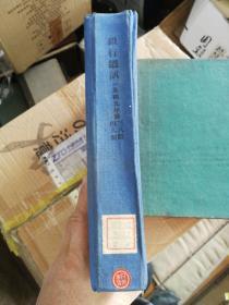 解放区期刊  银行通讯  1949年38--46期,48期合订本8月25日---12月15日