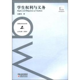 校园法学实务书系:学生权利与义务
