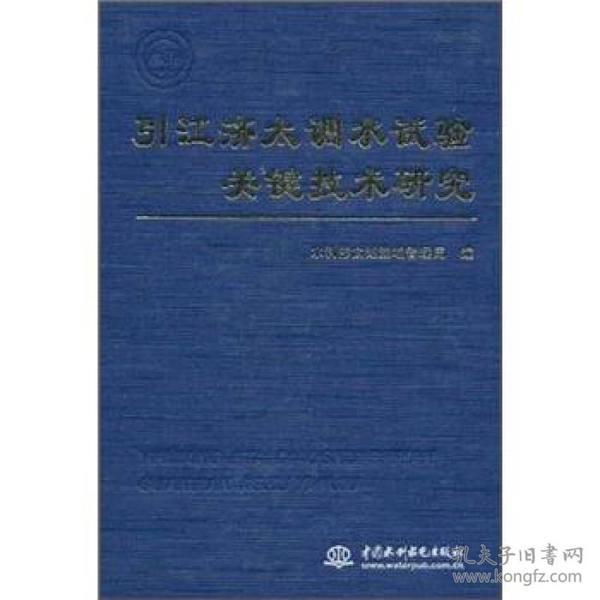 引江濟太調水試驗關鍵技術研究