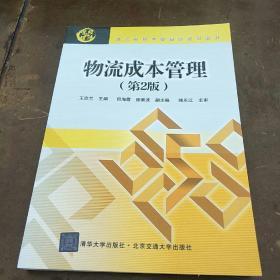 物流成本管理(第2版)/现代经济与管理类规划教材