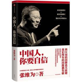 中国人,你要自信 张维为 中信出版社