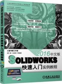 SOLIDWORKS2016中文版快速入门实例教程-(含1DVD)