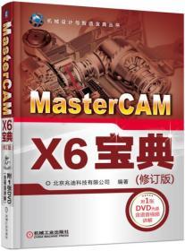 MasterCAM X6宝典(修订版)