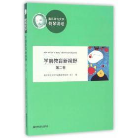 学前教育新视野第二卷  南京师范大学 9787565130151