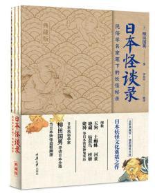 日本怪谈录(典藏版)