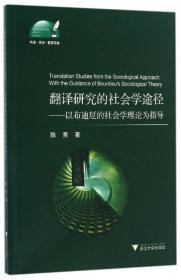 翻译研究的社会学途径 以布迪厄的社会学理论为指导