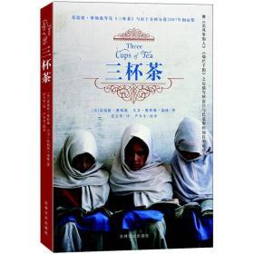 三杯茶(一本令全世界为之动容的书)
