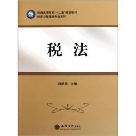 税法 刘学华 景 立信会计出版社  9787542931054