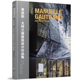 著名建筑事务所系列:曼纽勒.戈特兰德建筑设计作品集