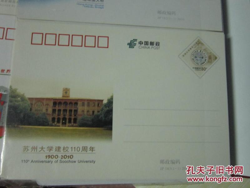 邮资明信片:  JP163  纪念邮资片苏州大学建校110周年