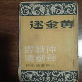 仲彝戏剧专集:黄金迷