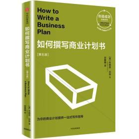 如何撰写商业计划书(第五版 创造成功经典系列)