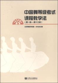 中国舞等级考试课程教学法(第一级-第十三级)