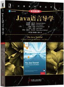 Java语言导学(原书第6版) 雷蒙德·盖拉多 机械工业出版社