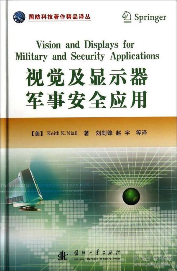 9787118091465-ah-视觉及显示器军事安全应用
