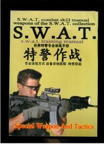 《特警作战:世界特警专业训练手册.专业训练方式.装备详细图解.特警职能》(只有书.没有CD光盘)(16开平装)九品